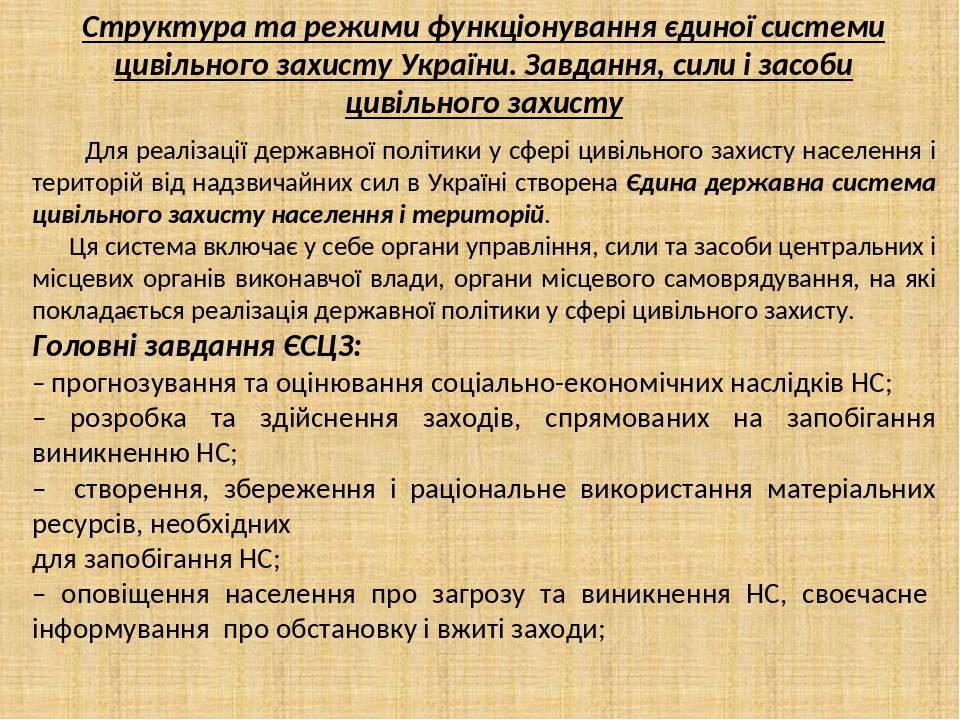 Структура та режими функціонування єдиної системи цивільного захисту України. Завдання, сили і засоби цивільного захисту Для реалізації державної п...