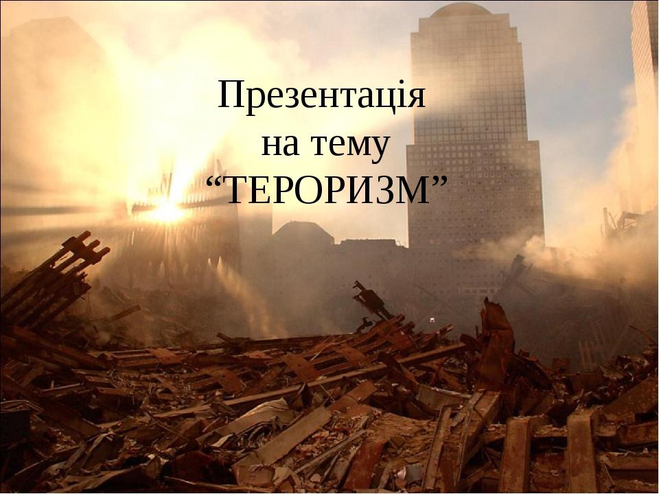 """Презентація на тему """"ТЕРОРИЗМ"""""""