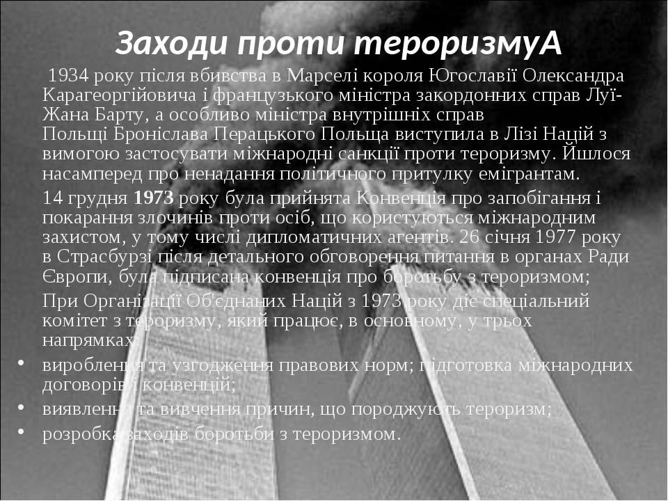 Заходи проти тероризму 1934року після вбивства вМарселікороля ЮгославіїОлександра Карагеоргійовичаі французького міністра закордонних справЛ...