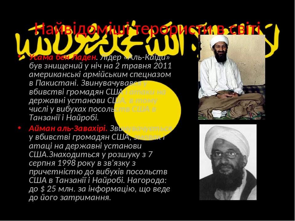 Найвідоміші терористи в світі Усама бен Ладен. Лідер «Аль-Каїди» був знищений у ніч на 2 травня 2011 американські армійським спецназом в Пакистані....