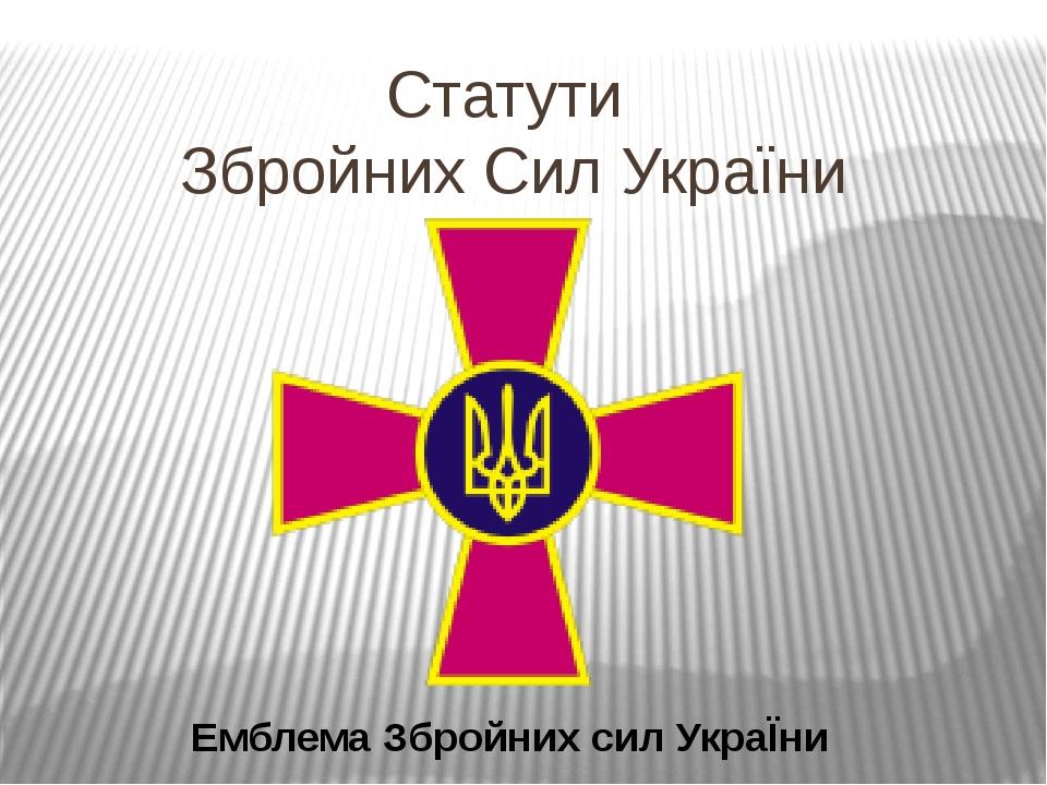 Статути Збройних Сил України Емблема Збройних сил УкраЇни