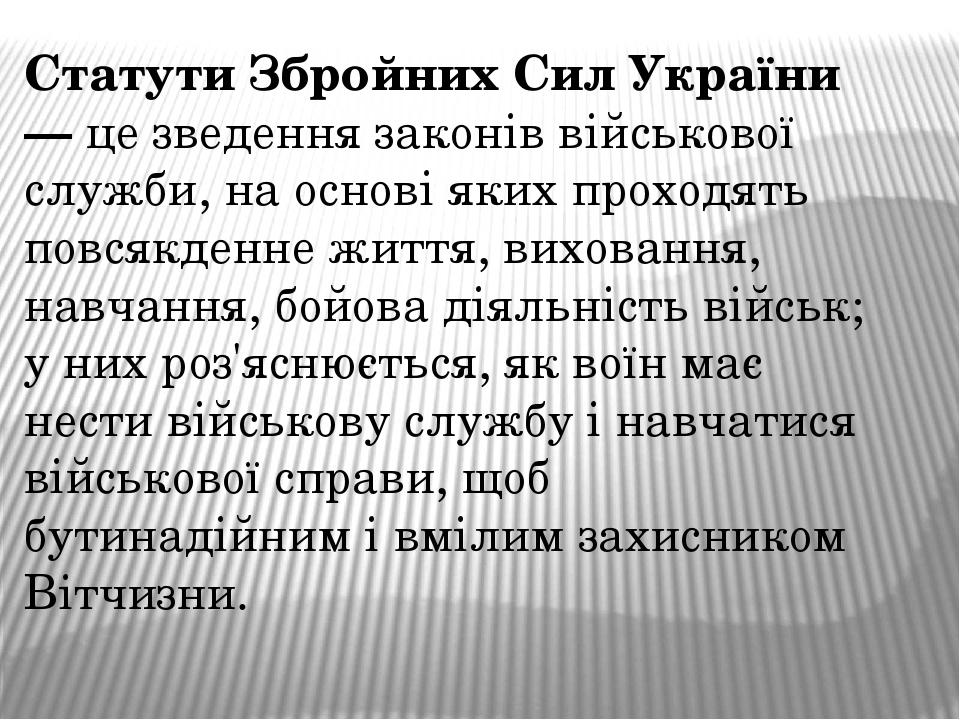 Статути Збройних Сил України — це зведення законів військової служби, на основі яких проходять повсякденне життя, виховання, навчання, бойова діяль...