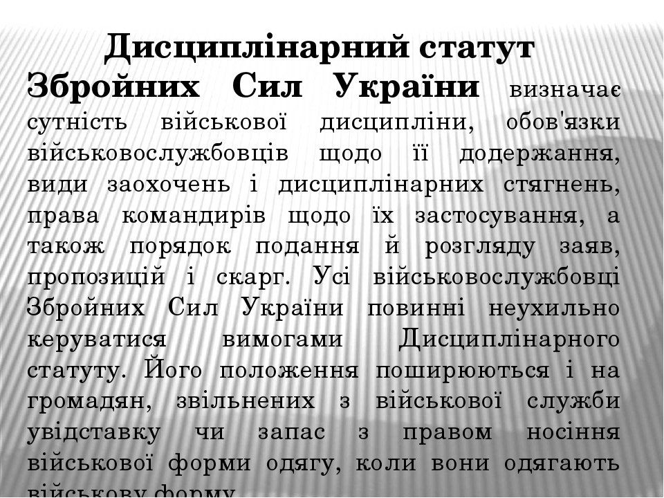 Дисциплінарний статут Збройних Сил України визначає сутність військової дисципліни, обов'язки військовослужбовців щодо її додержання, види заохочен...