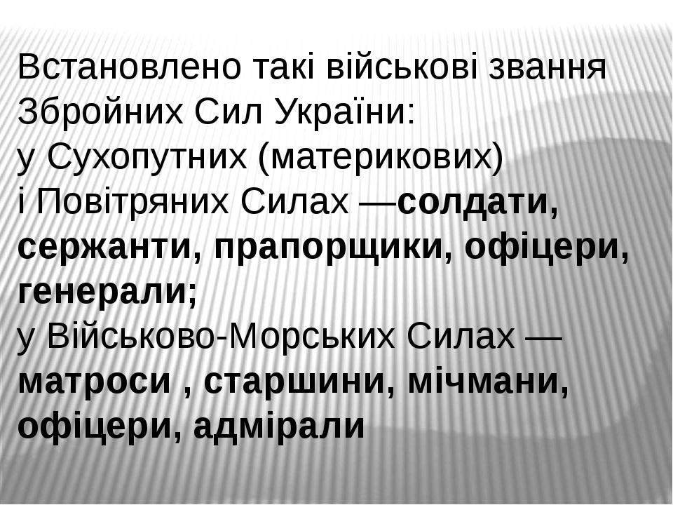 Встановлено такі військові звання Збройних Сил України: у Сухопутних (материкових) і Повітряних Силах —солдати, сержанти, прапорщики, офіцери, гене...