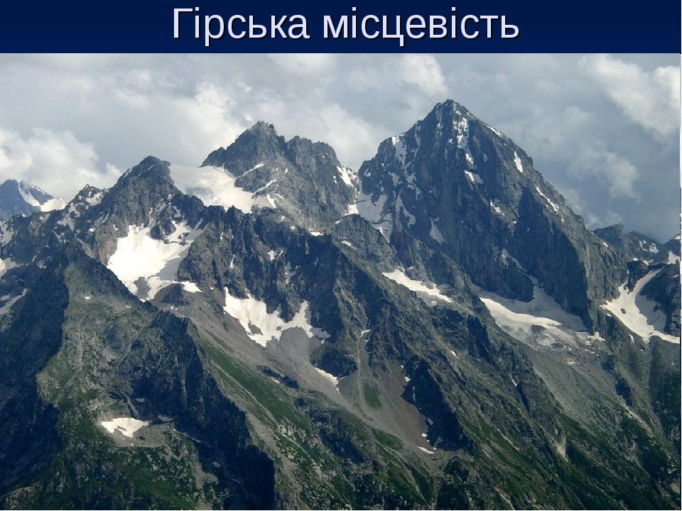 Гірська місцевість