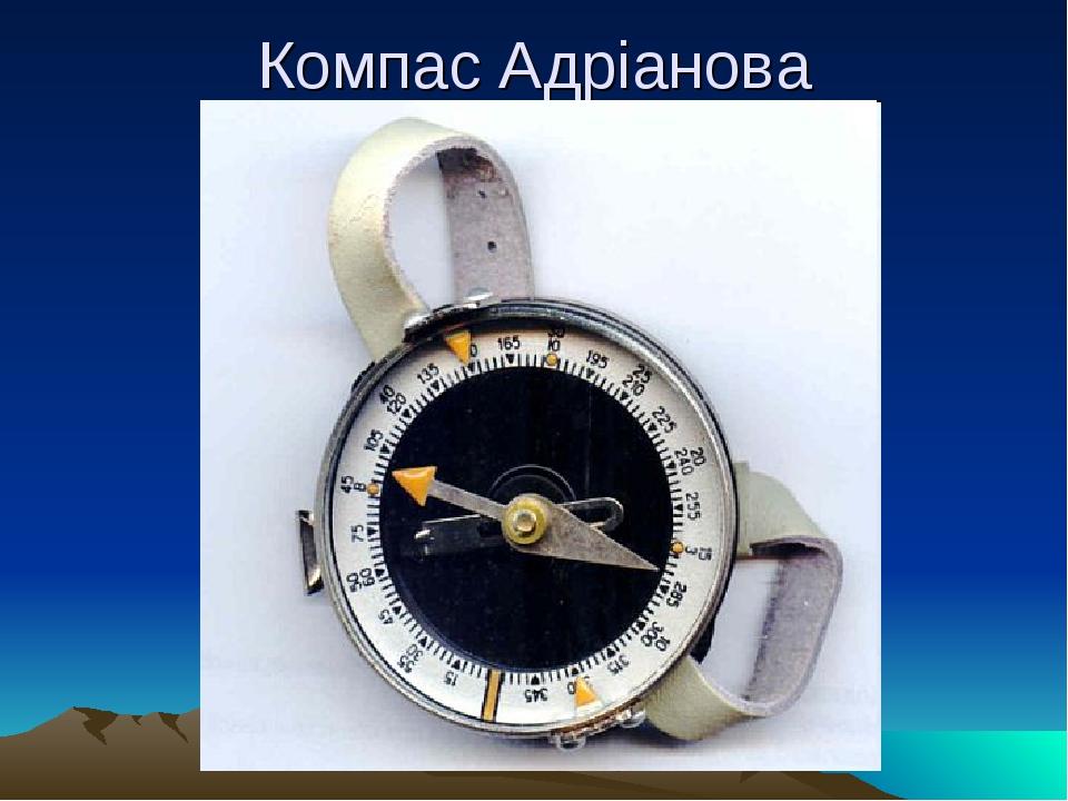 Компас Адріанова
