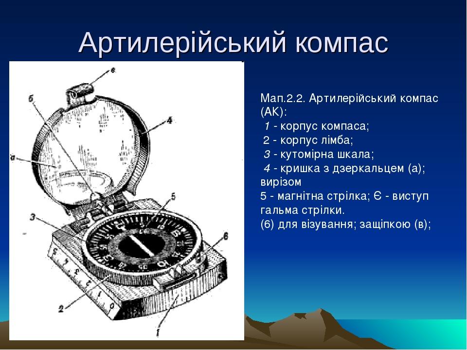Артилерійський компас Мап.2.2. Артилерійський компас (АК): 1 - корпус компаса; 2 - корпус лімба; 3 - кутомірна шкала; 4 - кришка з дзеркальцем (а);...