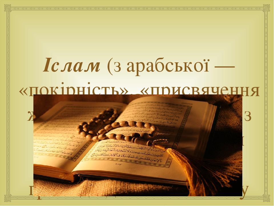Іслам (з арабської — «покірність», «присвячення життя Богові») є однією з найпоширеніших релігій світу. Мусульманські громади діють більш як у 12...