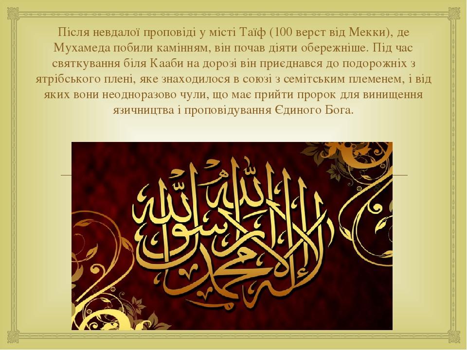 Після невдалої проповіді у місті Таїф (100 верст від Мекки), де Мухамеда побили камінням, він почав діяти обережніше. Під час святкування біля Кааб...