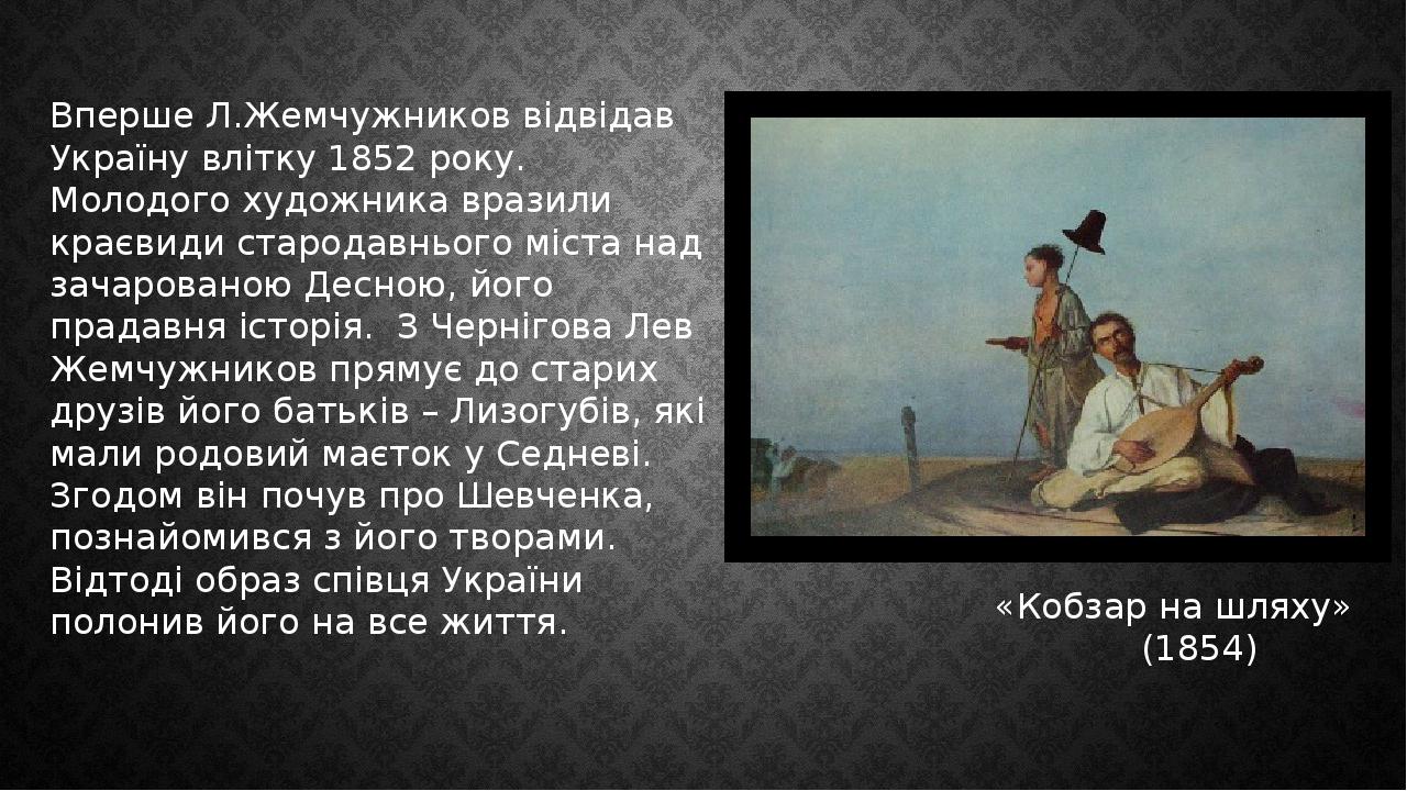 Вперше Л.Жемчужников відвідав Україну влітку 1852 року. Молодого художника вразили краєвиди стародавнього міста над зачарованою Десною, його прадав...