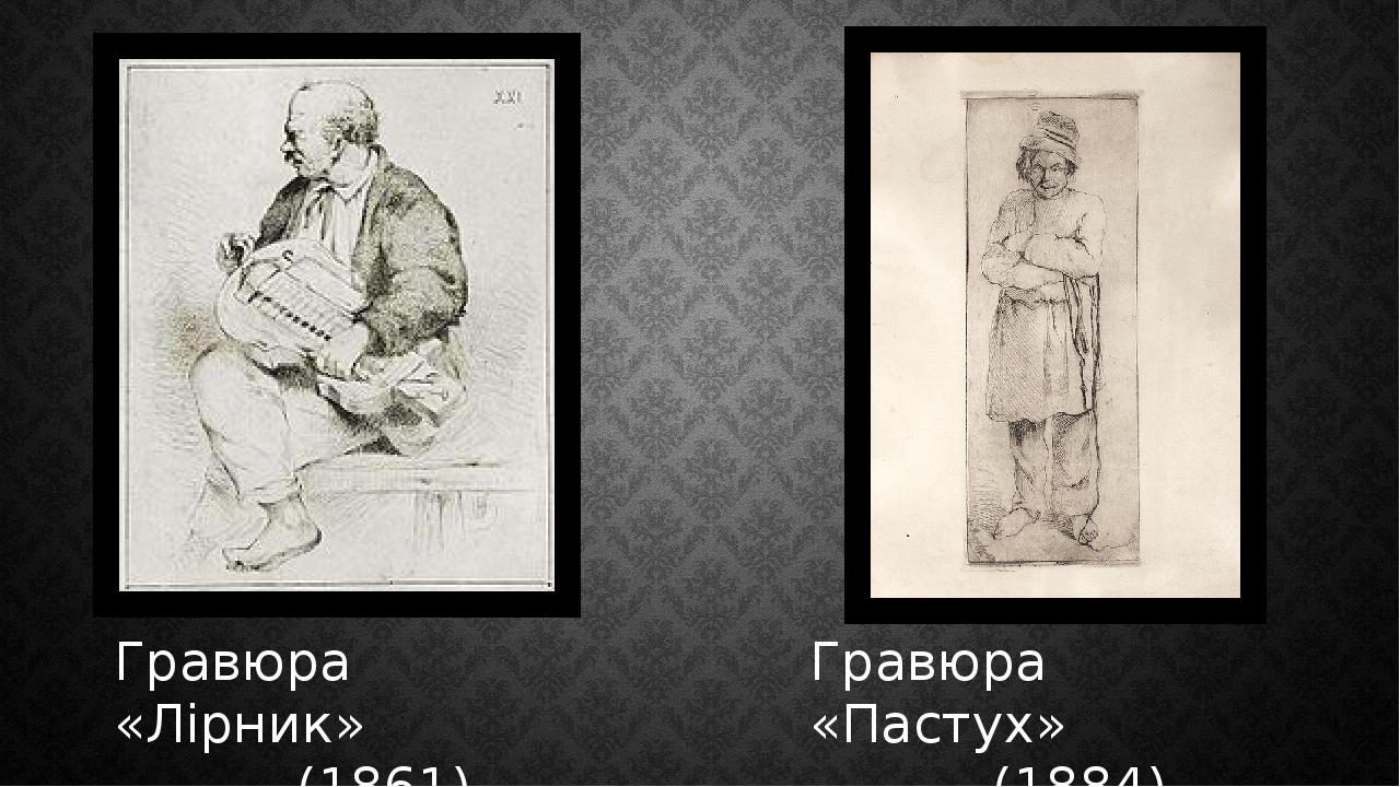 Гравюра «Лірник» (1861) Гравюра «Пастух» (1884)