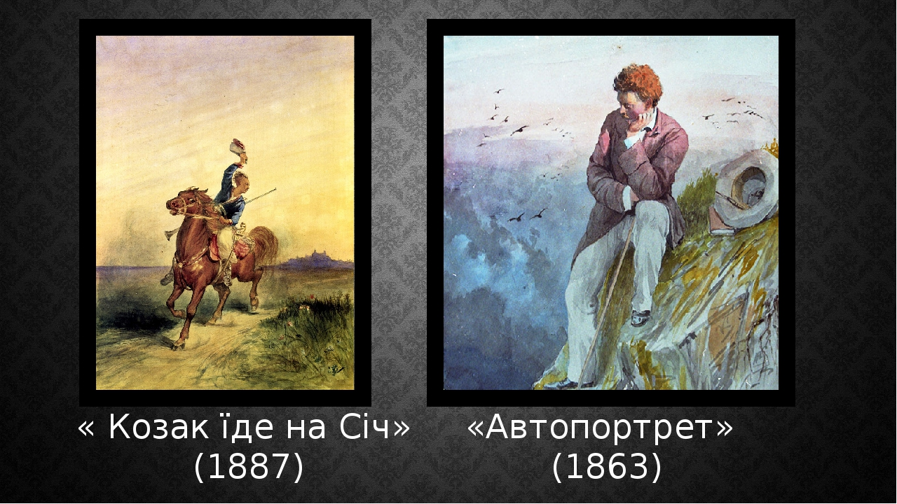 « Козак їде на Січ» (1887) «Автопортрет» (1863)