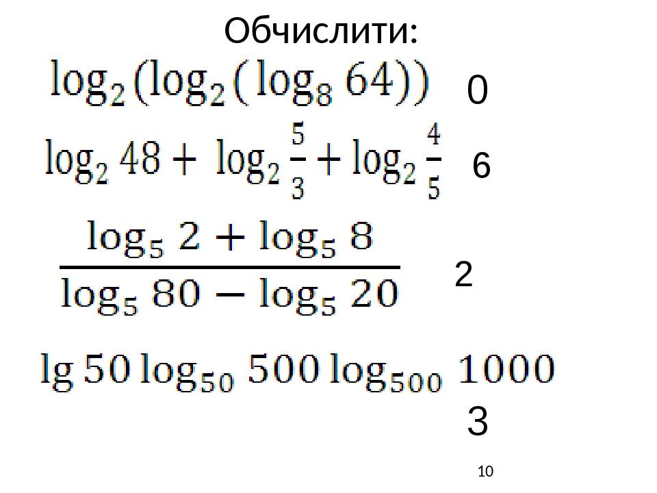 Обчислити: 0 6 2 3