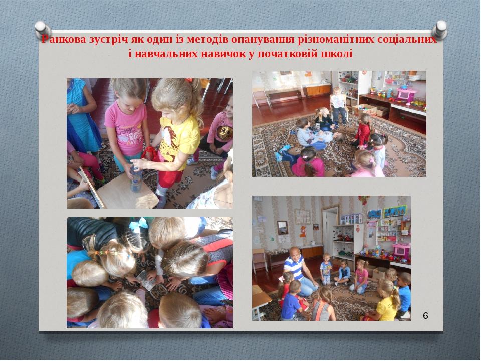 Ранкова зустріч як один із методів опанування різноманітних соціальних і навчальних навичок у початковій школі *
