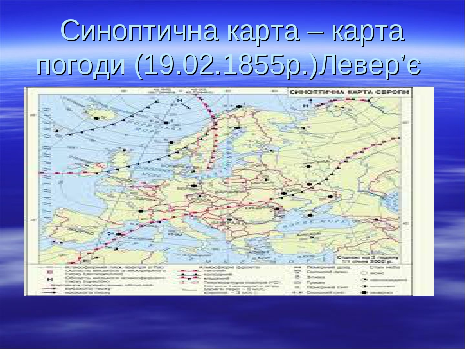 Синоптична карта – карта погоди (19.02.1855р.)Левер'є