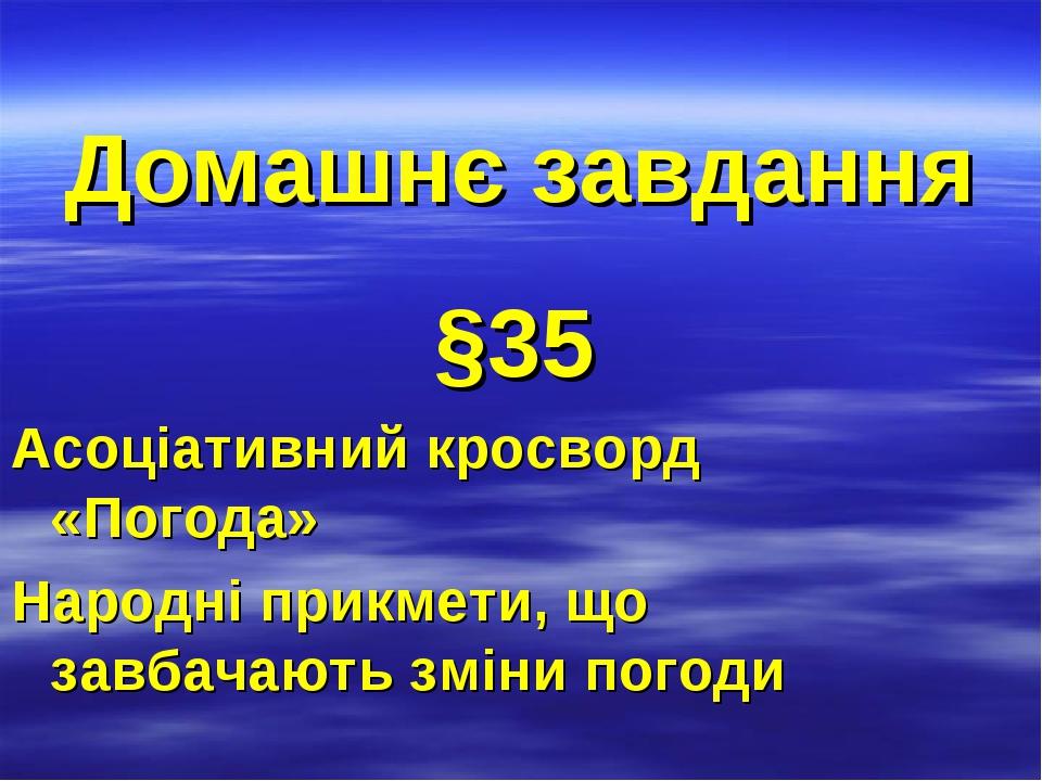 Домашнє завдання §35 Асоціативний кросворд «Погода» Народні прикмети, що завбачають зміни погоди