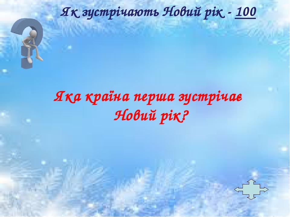 Яка країна перша зустрічає Новий рік? Як зустрічають Новий рік - 100