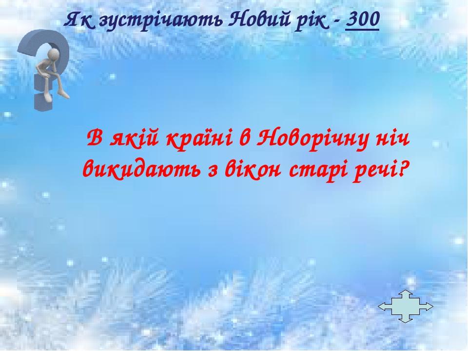 Як зустрічають Новий рік - 300 В якій країні в Новорічну ніч викидають з вікон старі речі?
