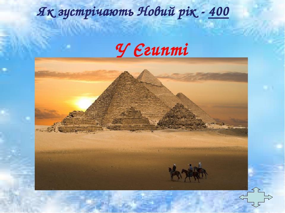 У Єгипті Як зустрічають Новий рік - 400