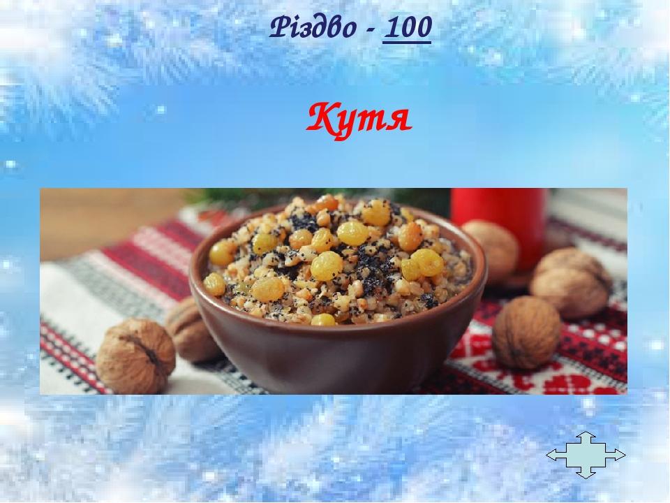 Кутя Різдво - 100