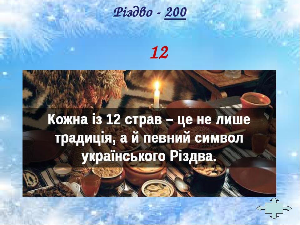 12 Різдво - 200