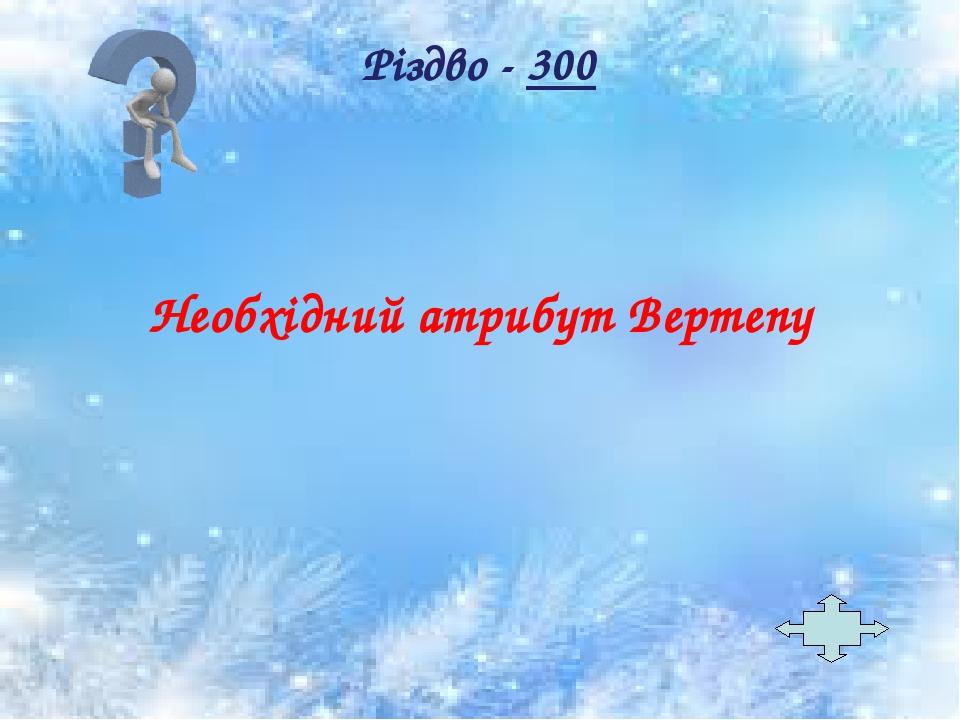 Необхідний атрибут Вертепу Різдво - 300