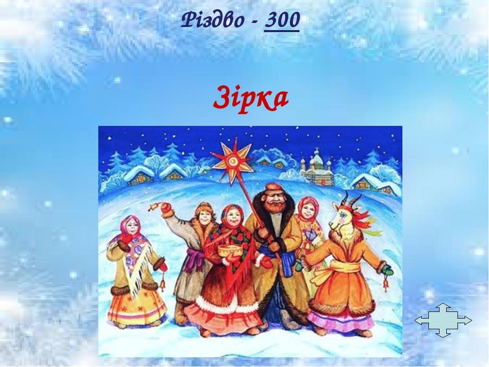 Зірка Різдво - 300