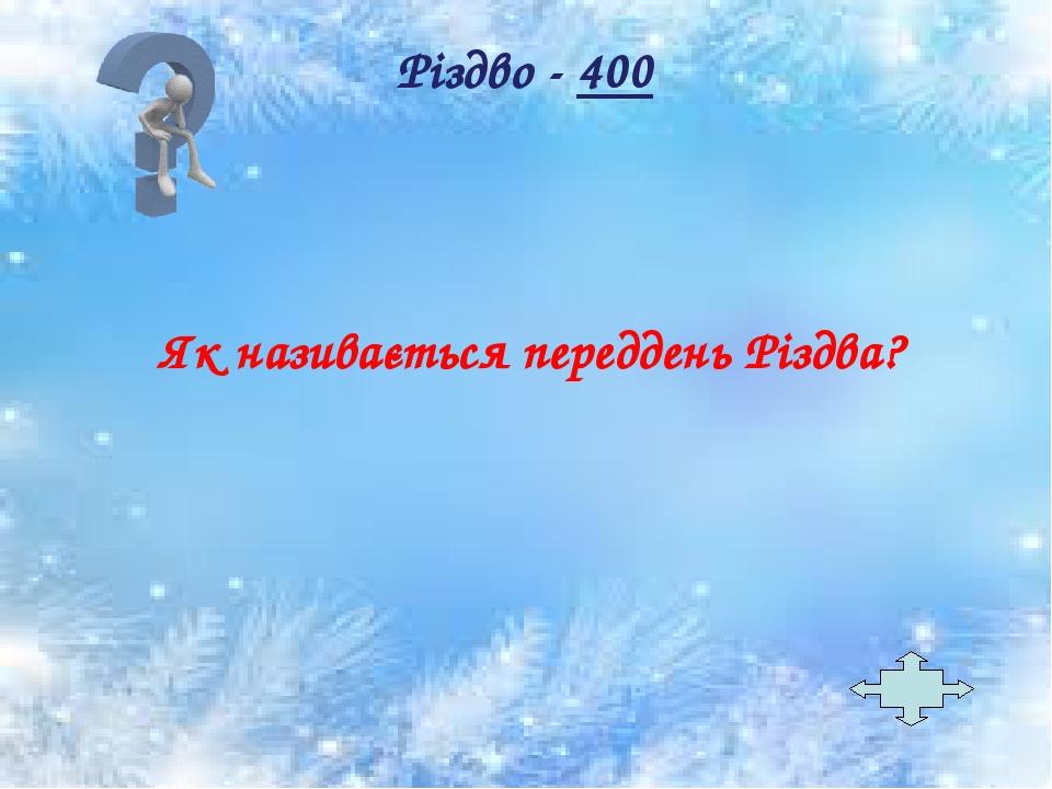 Як називається переддень Різдва? Різдво - 400