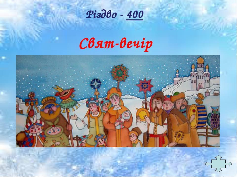 Різдво - 400 Свят-вечір