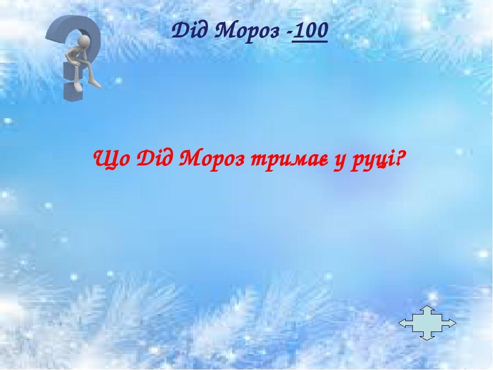 Дід Мороз -100 Що Дід Мороз тримає у руці?