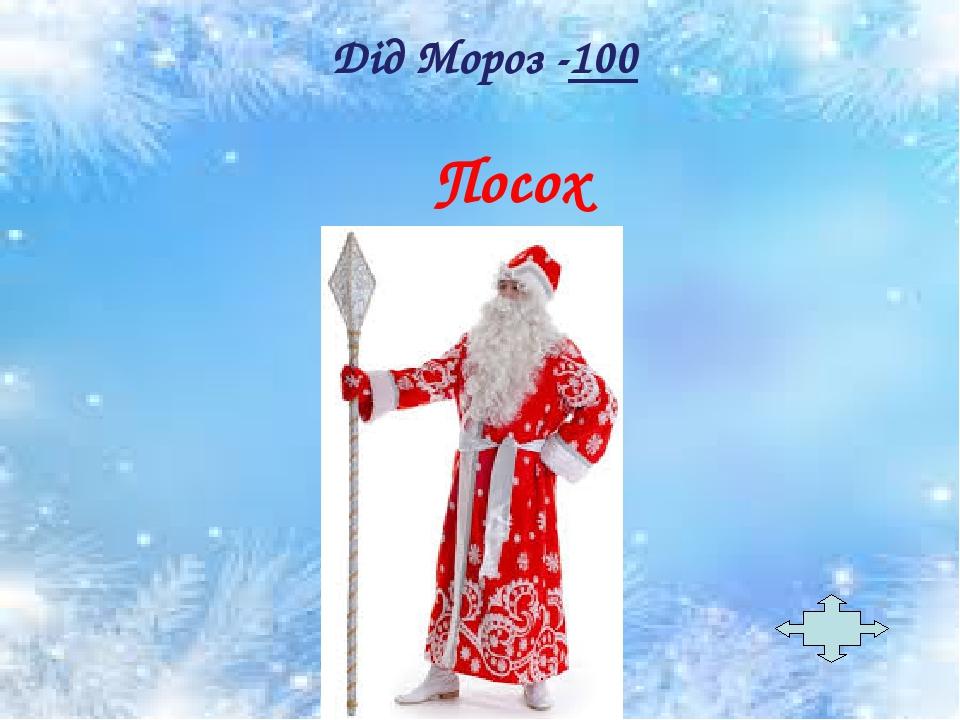 Посох Дід Мороз -100