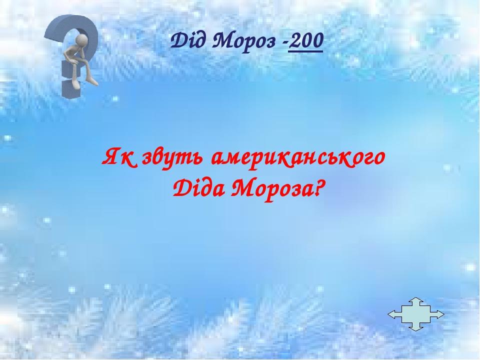 Дід Мороз -200 Як звуть американського Діда Мороза?