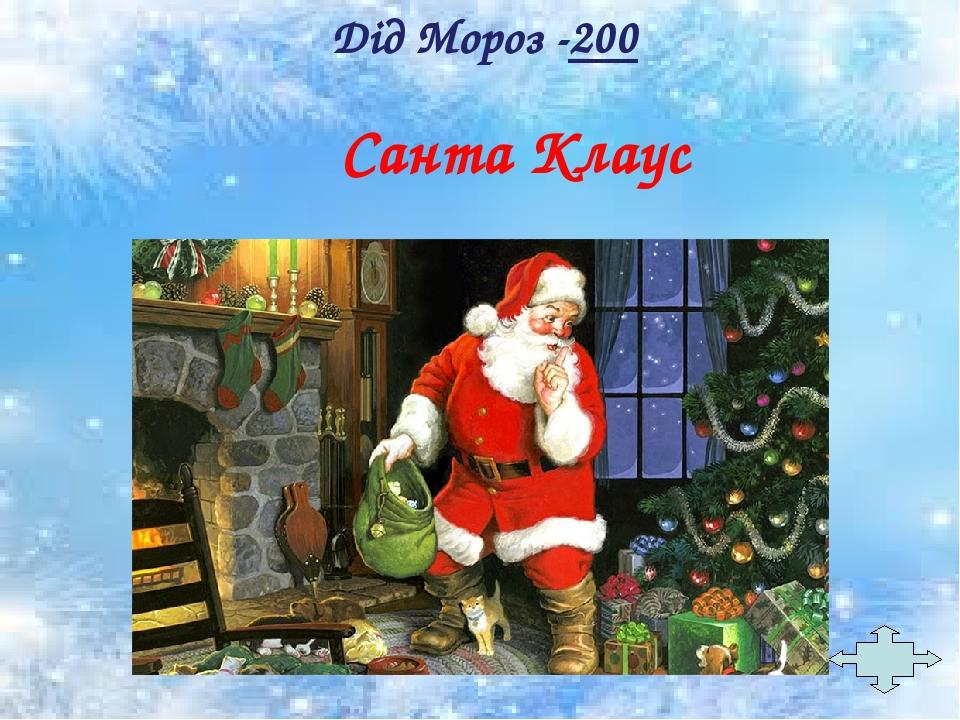 Санта Клаус Дід Мороз -200