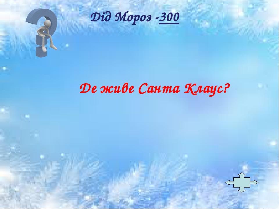 Дід Мороз -300 Де живе Санта Клаус?
