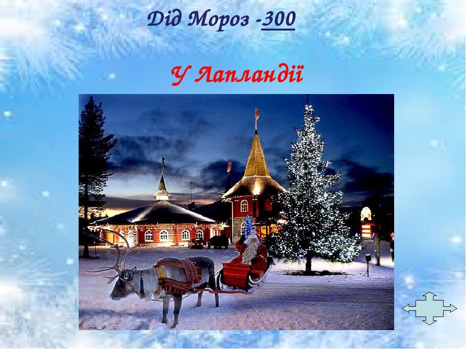 У Лапландії Дід Мороз -300