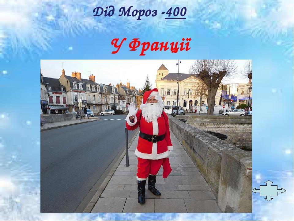 У Франції Дід Мороз -400