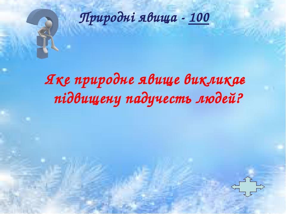 Природні явища - 100 Яке природне явище викликає підвищену падучесть людей?