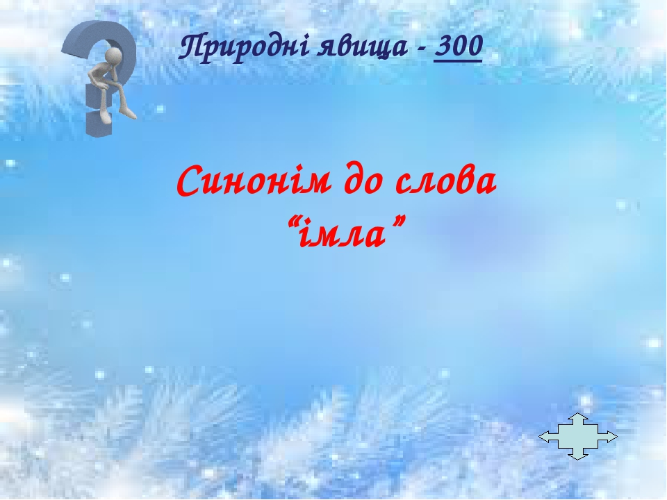 """Синонім до слова """"імла"""" Природні явища - 300"""