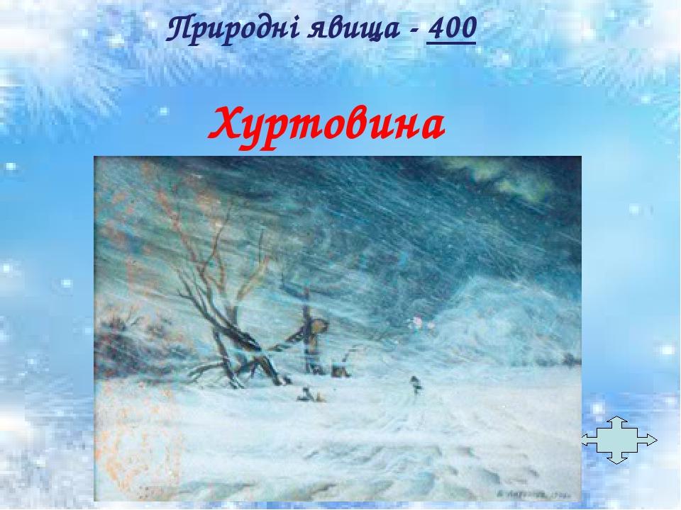 Хуртовина Природні явища - 400