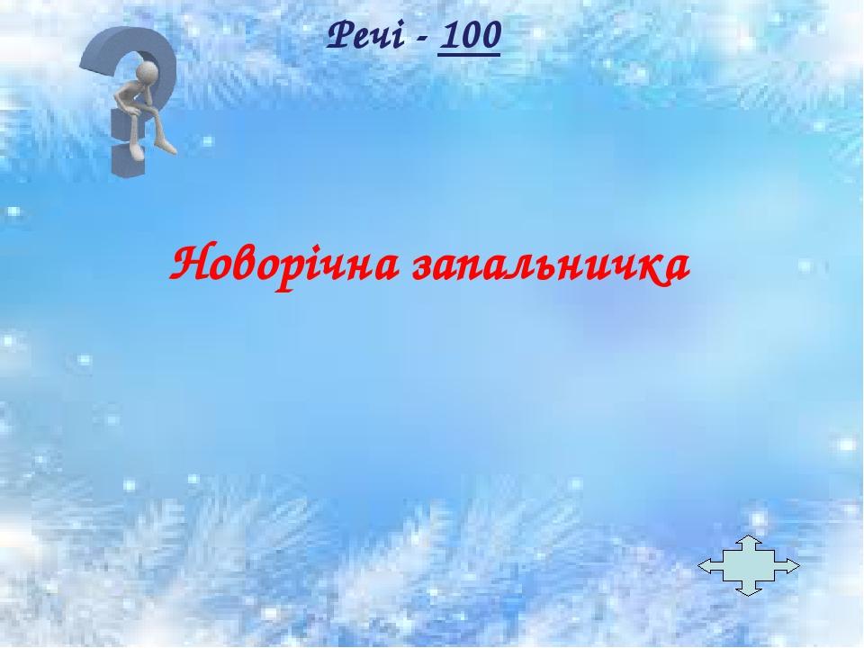 Речі - 100 Новорічна запальничка