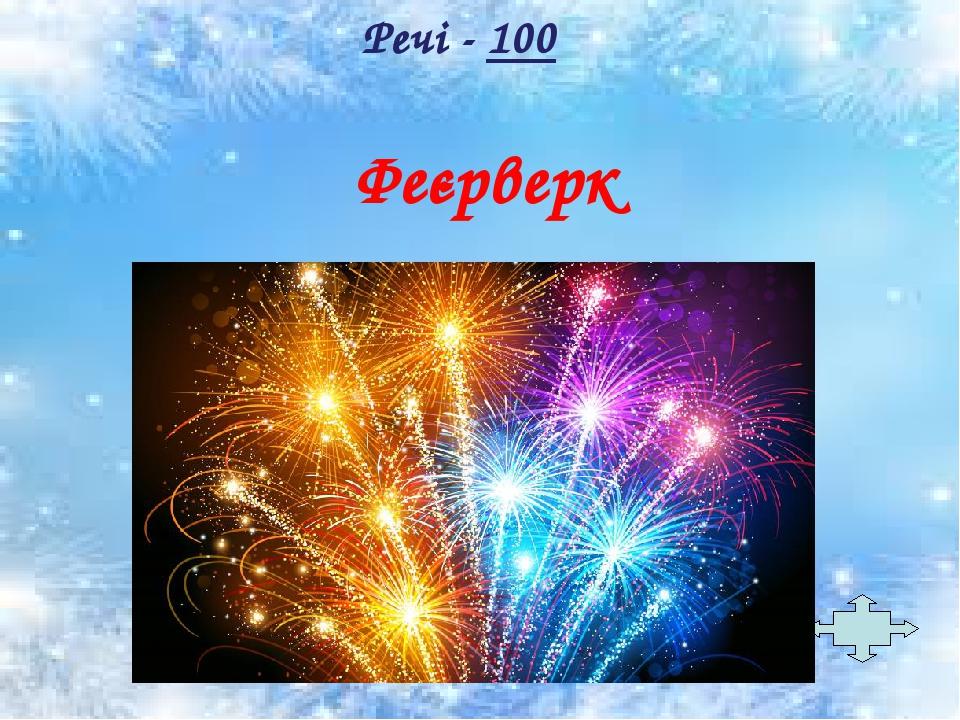 Феєрверк Речі - 100