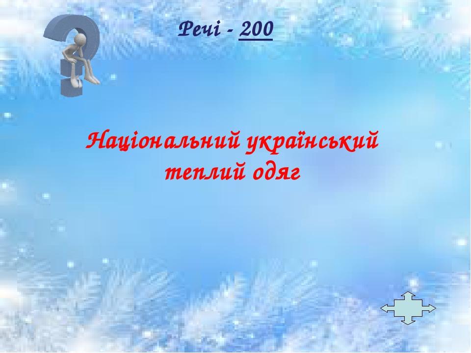 Речі - 200 Національний український теплий одяг