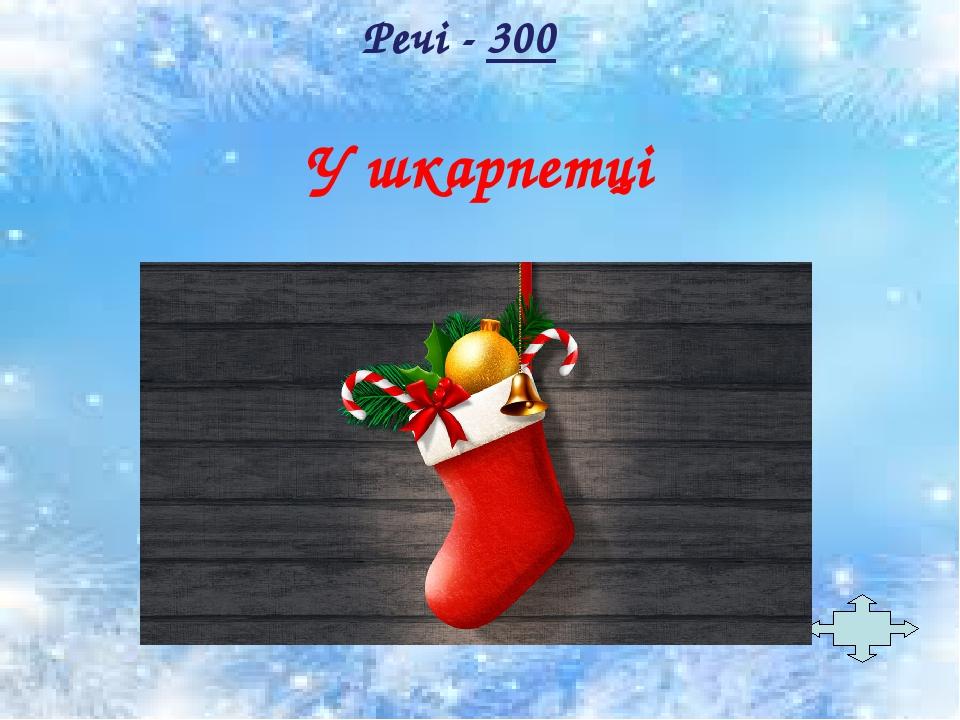 Речі - 300 У шкарпетці