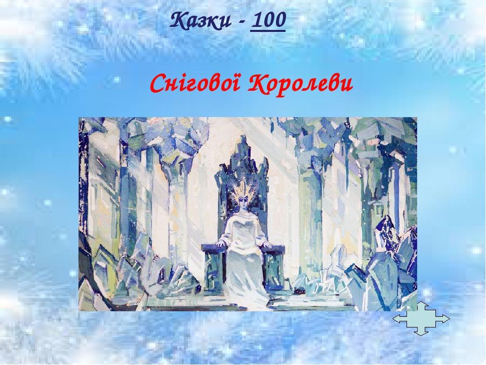 Снігової Королеви Казки - 100