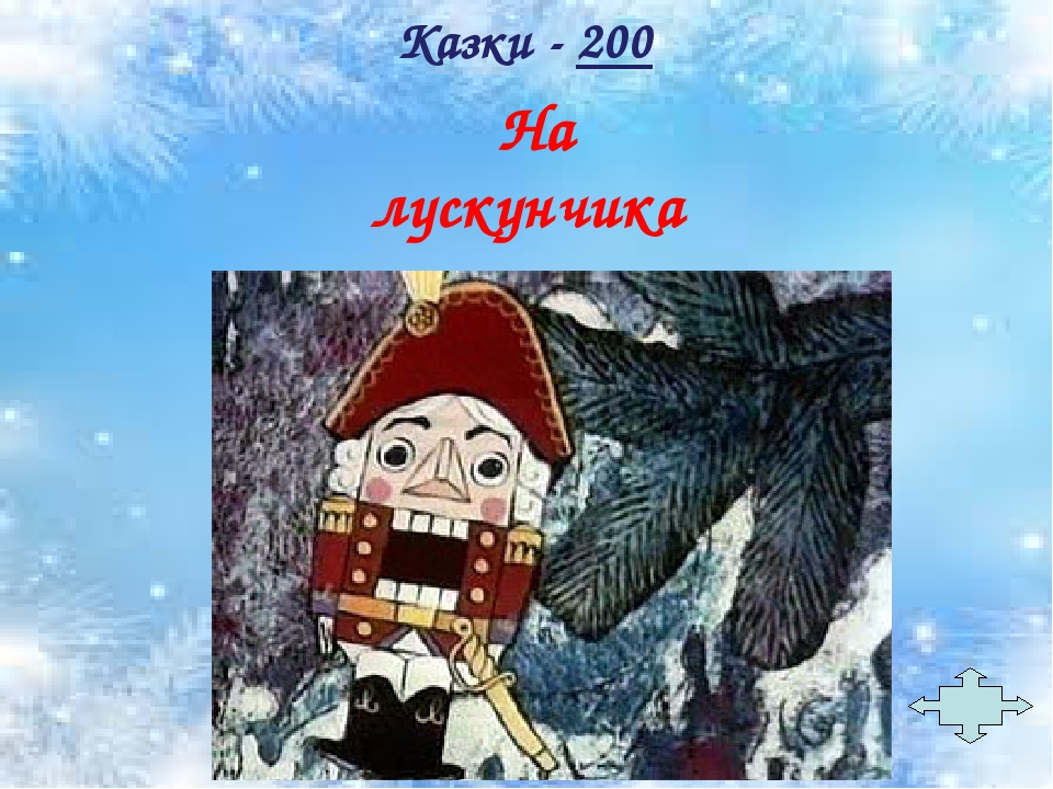 На лускунчика Казки - 200