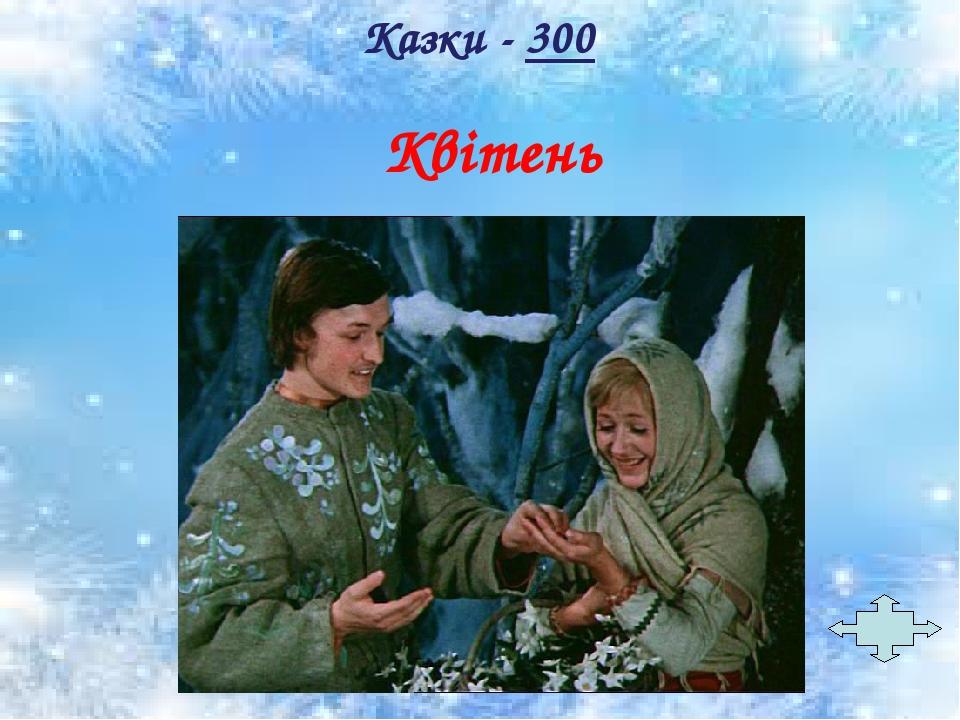 Квітень Казки - 300