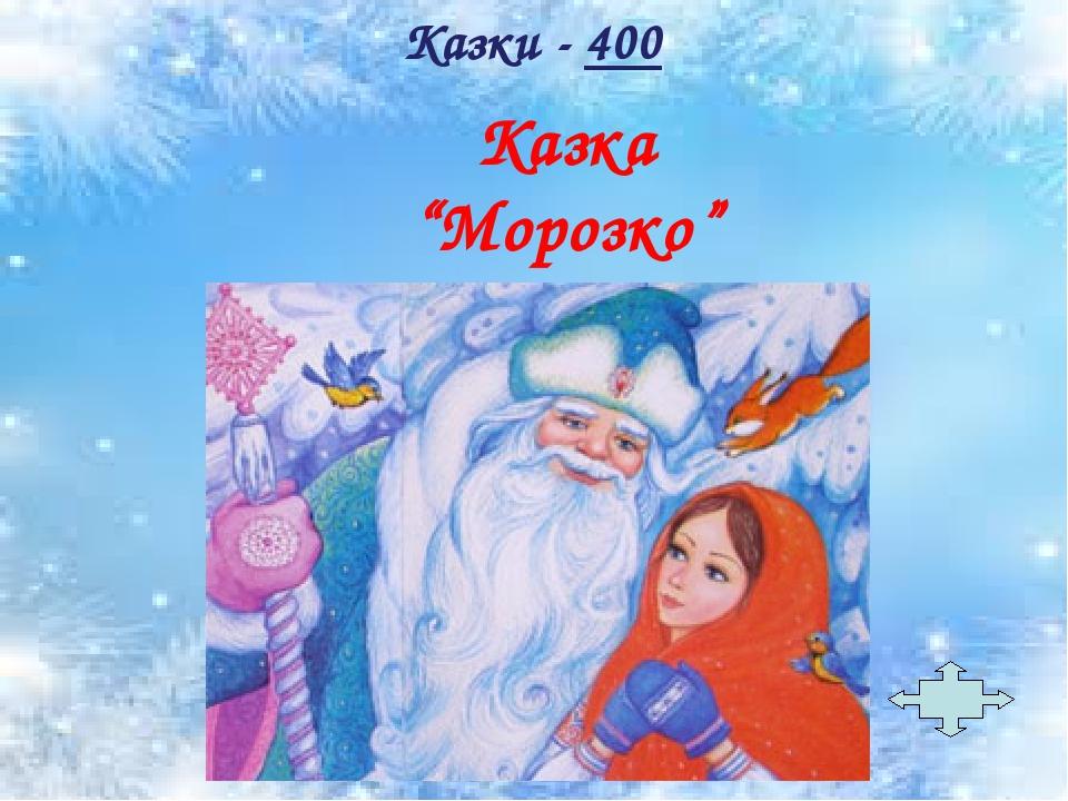"""Казка """"Морозко"""" Казки - 400"""