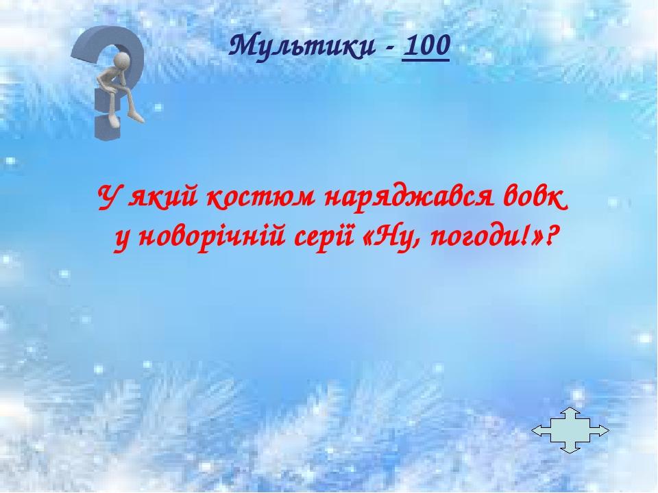 У який костюм наряджався вовк у новорічній серії «Ну, погоди!»? Мультики - 100