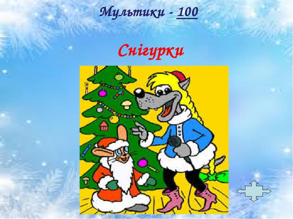 Снігурки Мультики - 100