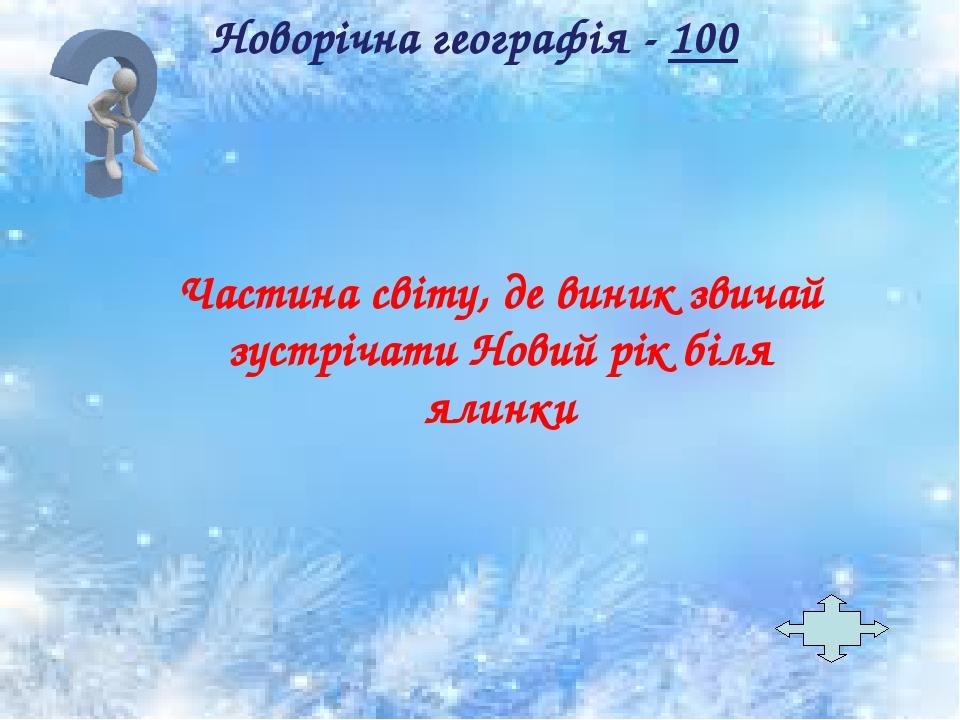 Частина світу, де виник звичай зустрічати Новий рік біля ялинки Новорічна географія - 100